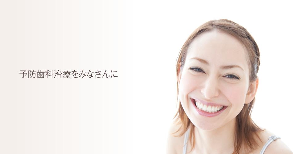 伊沢歯科医院